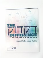 The Dikduk Difference [Paperback]