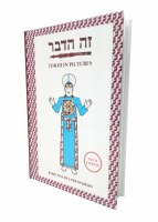 Torah In Pictures [Hardcover]
