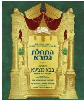 Bright Beginnings Workbook Haschalas Gemara Meseches Bava Metzia Volume 1Expanded Edition [Paperback]