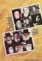 Chabad and Mir [Hardcover]
