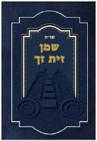Sefer Shemen Zayis Zach [Hardcover]