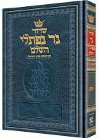 Siddur Ner Naftali Hebrew Pocket Size Blue Sefard [Hardcover]
