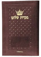 Weekday Minchah Maariv Hebrew and English Pocket Size Leatherette Sefard [Paperback]