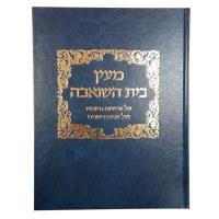 Maayan Bais Hasho'eivah - Students' Binding [Hardcover]