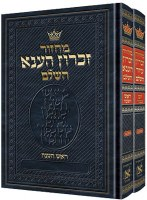 Artscroll Machzorim 2 Volume Slipcased Set Full Size Hebrew Only Ashkenaz [Hardcover]