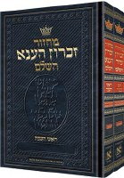 Artscroll Machzorim 2 Volume Slipcased Set Full Size Hebrew with English Instructions Ashkenaz [Hardcover]