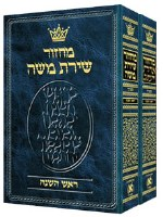 Artscroll Machzorim 2 Volume Slipcased Set Full Size Hebrew Only Sefard [Hardcover]