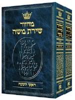 Artscroll Machzorim 2 Volume Slipcased Set Full Size Hebrew Only Sefard [Hardcover]