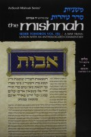 Yad Avrohom Mishnah Series 36 - Tractate Keilim Volume 2 Chapters 17-30 (Seder Tohoros) [Hardcover]