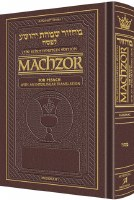 Artscroll Interlinear Pesach Machzor Schottenstein Edition Full Size Maroon Leather Ashkenaz