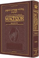 Artscroll Interlinear Succos Machzor Full Size Maroon Leather Sefard Schottenstein Edition