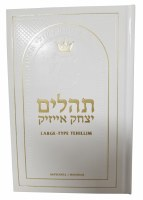 ArtScroll Large Type Tehilim Full Size Leather White