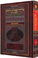Artscroll Interlinear Shavuos Machzor Schottenstein Edition Pocket Size Ashkenaz [Hardcover]