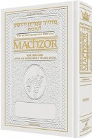 Artscroll Interlinear Succos Machzor Pocket Size White Leather Ashkenaz