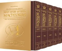 Artscroll Interlinear Machzorim Schottenstein Edition 5 Volume Slipcased Set Full Size Maroon Leather Ashkenaz