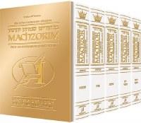 Artscroll Interlinear Machzorim Schottenstein Edition 5 Volume Slipcased Set Pocket Size White Leather Ashkenaz