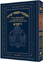 Artscroll Chumash Chinuch Tiferes Micha'el with Vowelized Rashi Text Volume 3: Vayikra [Hardcover]
