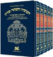 Artscroll Chumash Chinuch Tiferes Micha'el With Vowelized Rashi Text - 5 Volume Set [Hardcover]