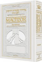 Artscroll Interlinear Shavuos Machzor Schottenstein Edition Pocket Size White Leather Sefard