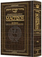 Artscroll Interlinear Pesach Machzor Schottenstein Edition Pocket Size Alligator Leather Sefard
