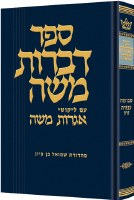 Dibros Moshe on Shevuos and Avodah Zarah [Hardcover]