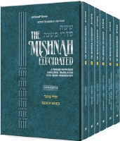 Schottenstein Mishnah Elucidated Moed Personal Size 6 volume Set