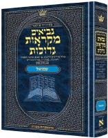 Czuker Edition Mikra'os Gedolos Nevi'im Shmuel I and II [Hardcover]