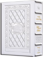 Siddur Yitzchok Yair Pocket Size Hebrew  Yerushalayim White Leather Ashkenaz