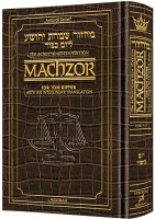 Artscroll Interlinear Yom Kippur Machzor Pocket Size Alligator Leather Sefard