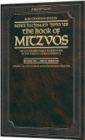 Schottenstein Ed. Sefer Hachinuch/Book of Mitzvos: The Mitzvah of Bircas Hamazon Mitzvah 430 [Leatherette]