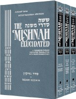 The Schottenstein Edition Mishnah Elucidated Seder Nezikin Complete 3 Volume Slipcased Set [Hardcover]