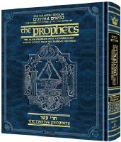 The Milstein Edition of the Later Prophets: The Twelve Prophets / Trei Asar Pocket Size [Hardcover]