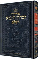 Chazzan Size Edition Machzor Rosh Hashanah Hebrew Only Ashkenaz with Hebrew Instructions [Hardcover]