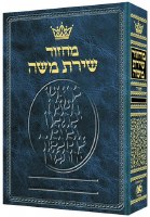 Chazzan Size Edition Machzor Rosh Hashanah Hebrew Only Sefard with Hebrew Instructions [Hardcover]
