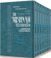 Schottenstein Mishnah Elucidated Nezikin Personal Size 7 volume Set [Paperback]