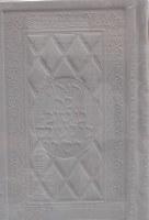 Artscroll Classic Tehillim Yerushalayim Leather White Full Size