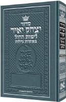 Siddur Yitzchak Yair Weekday Only Ashkenaz Large Type Pocket Size [Paperback]