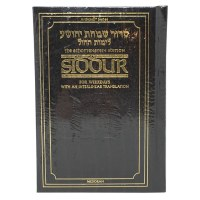 Siddur Interlinear Weekday Full Size - Ashkenaz - Alligator Leather Schottenstein Edition