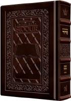 Artscroll Interlinear Siddur Weekday Pocket Size Ashkenaz Yerushalyim Dark Brown Leather