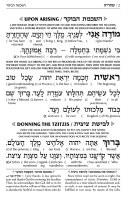 Weekday Siddur Interlinear Pocket Size White Yerushalyim 2 Tone Leather Ashkenaz