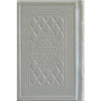 Tehillim Pocket Size Hand Tooled Yerushalayim White Leather