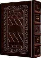 Interlinear Siddur Weekday Pocket Size Yerushalayim Leather Dark Brown Sefard