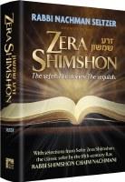 Zera Shimshon [Hardcover]