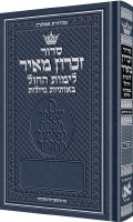 Siddur Zichron Meir Weekday Only Large Type Pocket Size Sefard [Hardcover]