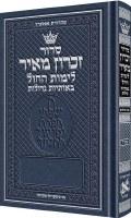 Weekday Siddur Zichron Meir Large Type Mid Size Sefard [Hardcover]