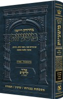 Hebrew Mishnah Bechoros, Arachin and Temurah The Ryzman Edition [Hardcover]