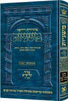The Ryzman Edition Hebrew Mishnah Kereisos, Meilah, Tamid, Middos and Kinnim [Hardcover]