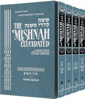 Schottenstein Edition of the Mishnah Elucidated - Seder Zeraim Set [Hardcover]