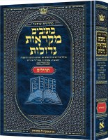 Czuker Edition Mikra'os Gedolos Kesuvim Tehillim (Psalms) [Hardcover]
