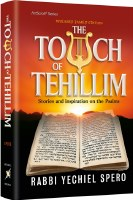 The Touch of Tehillim  [Hardcover]